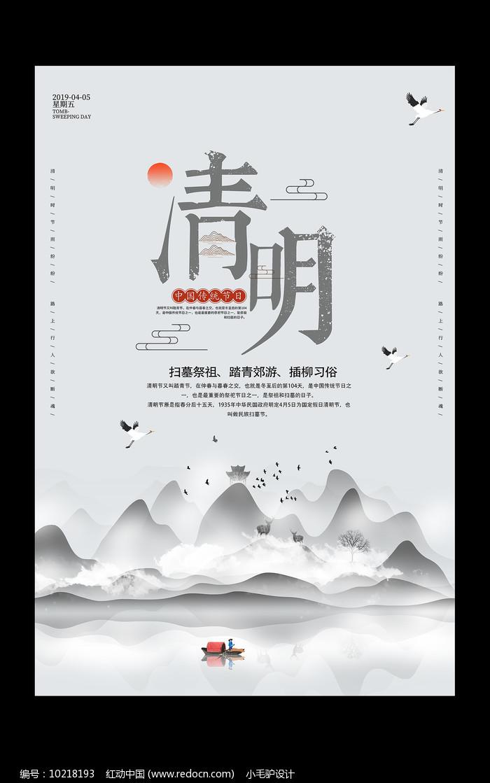 水墨中国风清明节海报图片