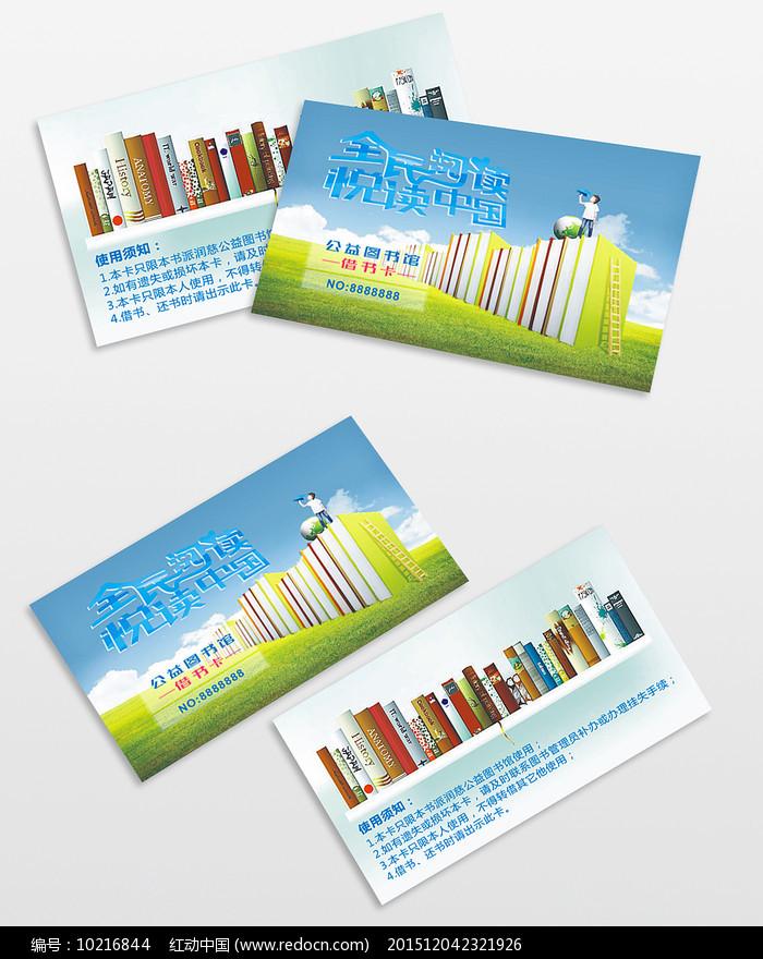 图书馆图书借阅卡vip卡图片