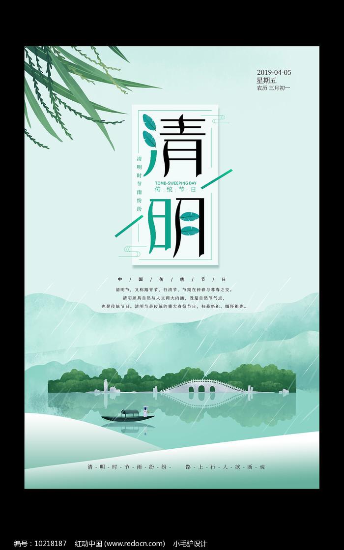 小清新清明节海报图片