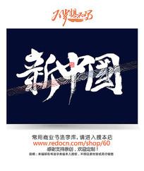 新中国艺术字