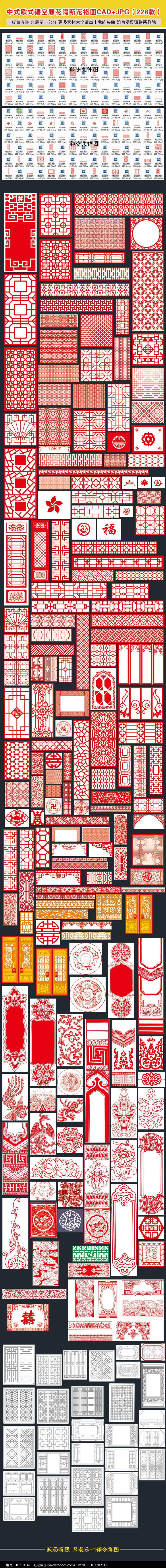 中式雕花花格cad实木屏风图片