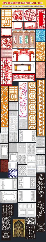 中式雕花镂空装饰隔断花格
