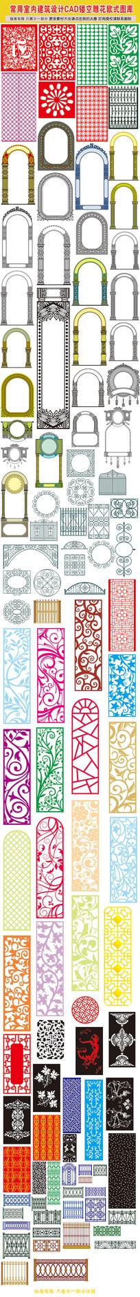 中式欧式窗花隔断镂空图案雕