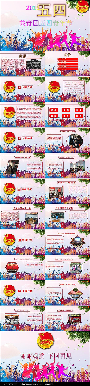 2019中国共青团PPT图片