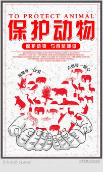 保护野生动物宣传海报