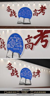 备战高考创意校园文化墙