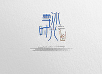 冰雪时光字体LOGO
