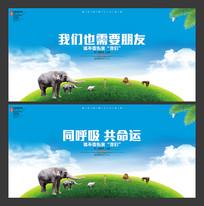 创意保护野生动物宣传海报