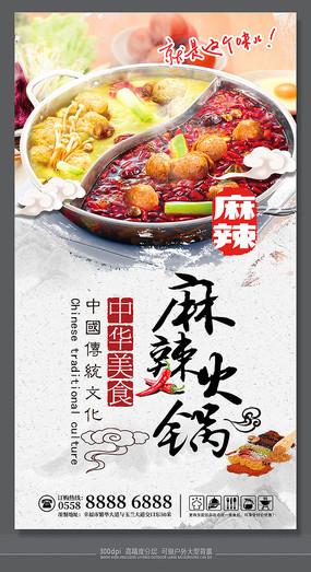 创意精品火锅美食文化海报