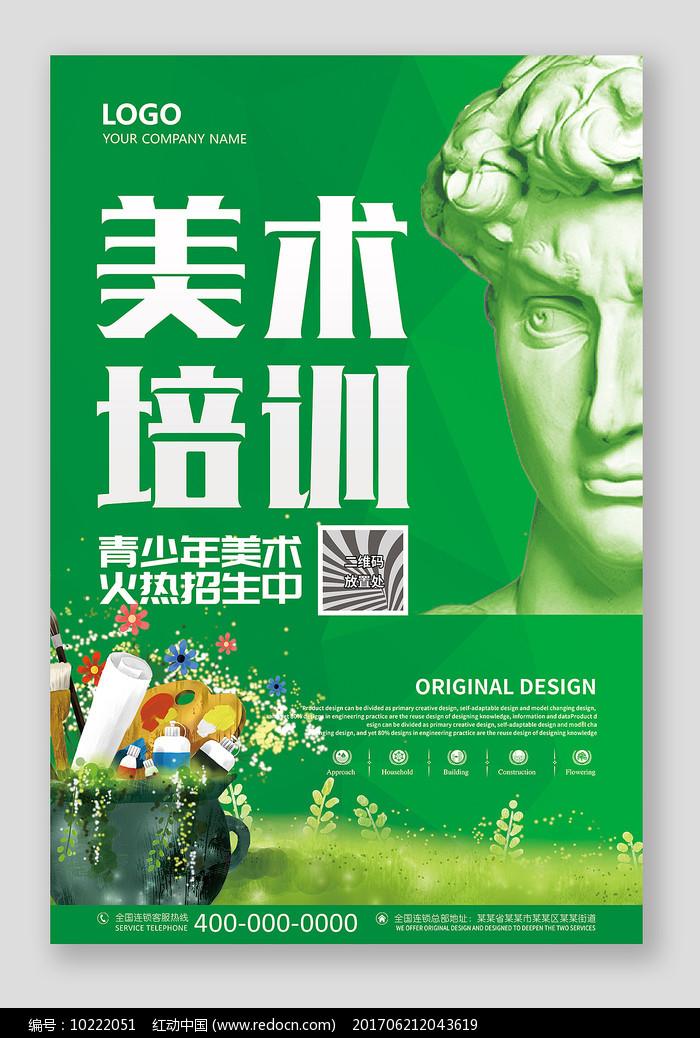 创意美术培训海报图片