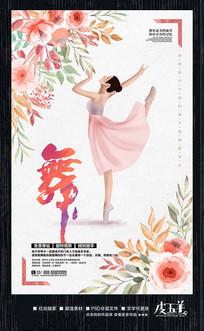 创意水彩舞蹈招生宣传海报
