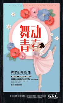 创意舞动青春舞蹈班宣传海报