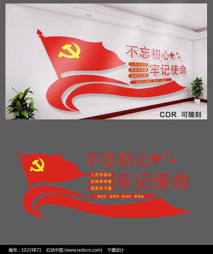 党建宣传文化墙