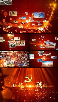 大气党政图片汇聚片头AE模版