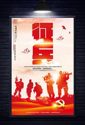 大气征兵宣传海报