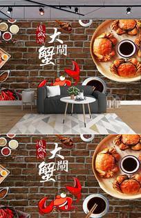 大闸蟹美食砖墙壁画背景墙