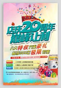 店庆20周年庆活动宣传海报