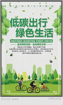 低碳出行绿色生活展板