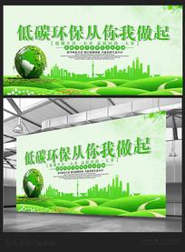 低碳环保公益海报设计