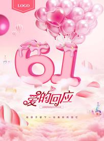 粉色清新儿童节海报