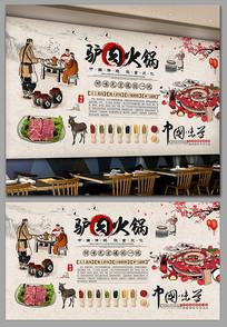 复古传统美食驴肉火锅背景墙