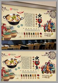 复古怀旧火锅鱼餐厅饭店背景墙
