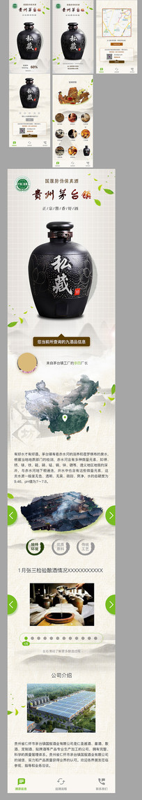 复古酒类溯源长图H5图