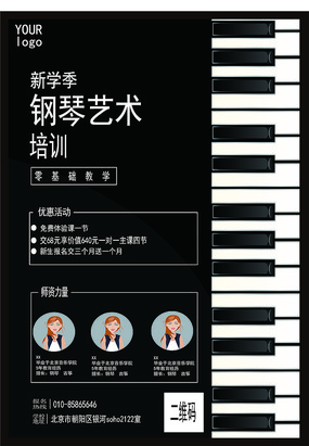 钢琴培训招生海报