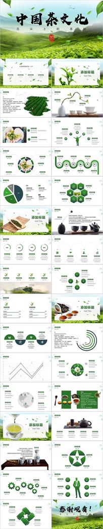 高端创意茶叶文化PPT模板