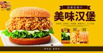 汉堡广告海报