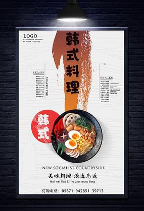 韩式料理海报设计