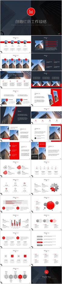 红色工作总结创意PPT模板