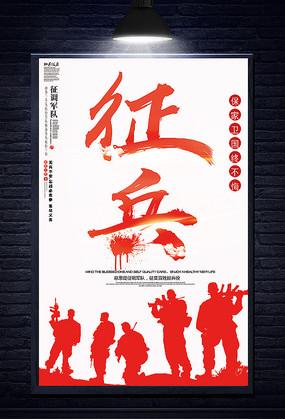 红色征兵宣传海报