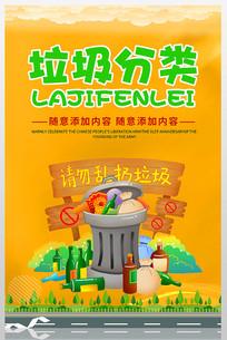黄色卡通垃圾分类设计海报