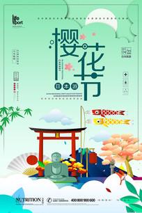 简洁大气日本樱花节旅游海报
