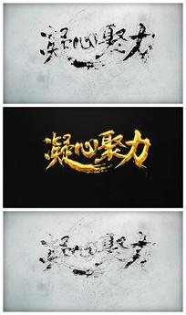 简洁水墨logo展示AE模板