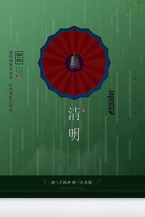 简约清明时节中国风海报