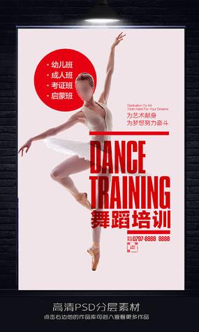 简约舞蹈培训海报设计