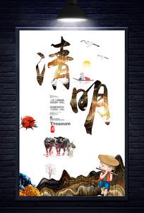 简约中国风清明海报