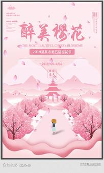 简约醉美樱花宣传海报
