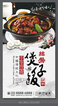 精品中华饮食煲仔饭餐饮海报