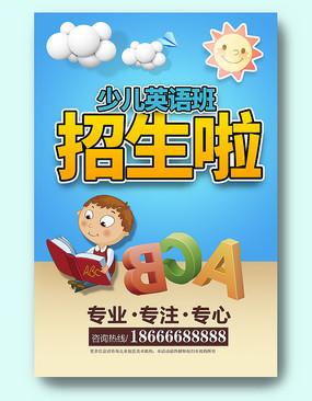 卡通少儿英语培训招生海报