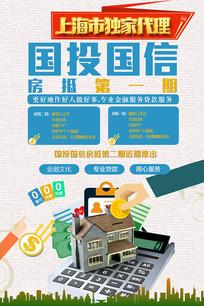 快速房贷金融贷款优惠海报设计