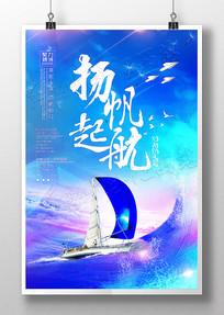 蓝色大气扬帆起航励志海报设计