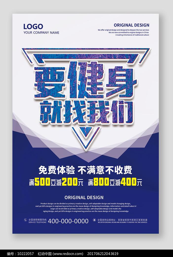蓝色健身宣传海报图片