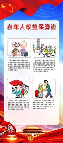 老年人权益保障法展架