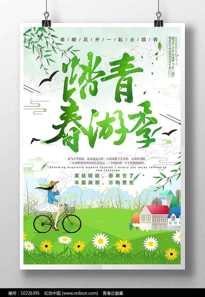 绿色清新踏青春游季海报设计图片