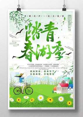 绿色清新踏青春游季海报设计