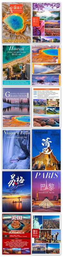 美国旅游广告设计