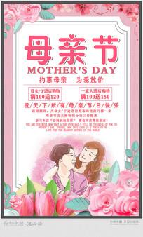 母亲节商场促销海报设计